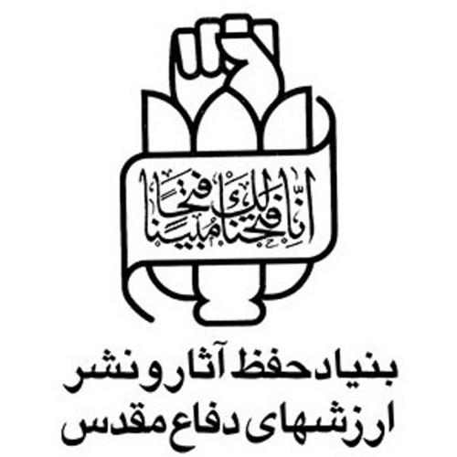 بنیاد حفظ آثار و نشر ارزش های دفاع مقدس