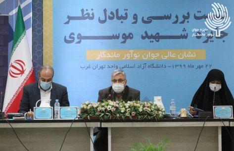 نشست بررسی و تبادل نظر جایزه شهید موسوی
