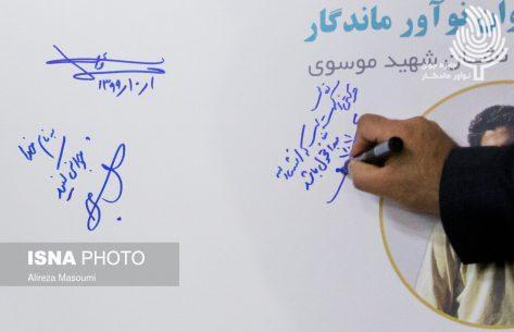 جزئیات جایزه جوان نوآور ماندگار و «نشان شهید موسوی»
