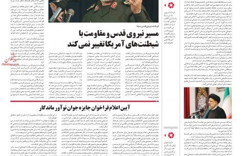پوشش خبری جایزه توسط رسانه های مکتوب: روزنامه افکار  | ۱۳ دی ۱۳۹۹