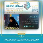 گفتگوی رادیویی با دکتر پروین داداندیش، رئیس دانشگاه آزاد اسلامی تهران غرب و رئیس جایزه – رادیو فرهنگ