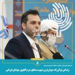 زندگی نوآورانه جوانترین شهید مدافع حرم الگوی جوانان ایرانی