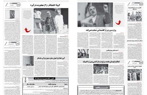 پوشش خبری جایزه توسط رسانه های مکتوب: روزنامه یاقوت وطن | ۱۳ دی ۱۳۹۹