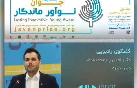 گفتگوی رادیویی با دکتر امین پیرمحمدزاده، دبیر جایزه