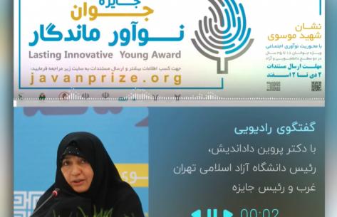 گفتگوی رادیویی با دکتر پروین داداندیش، رئیس دانشگاه آزاد اسلامی تهران غرب و رئیس جایزه