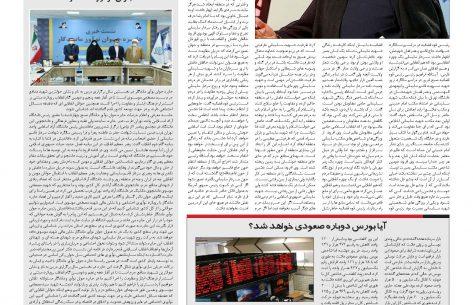 پوشش خبری جایزه توسط رسانه های مکتوب: روزنامه مملکت | ۱۳ دی ۱۳۹۹