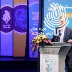 سخنرانی وزیر فرهنگ و ارشاد اسلامی در آیین اختتامیه جایزه ملی جوان نوآور ماندگار