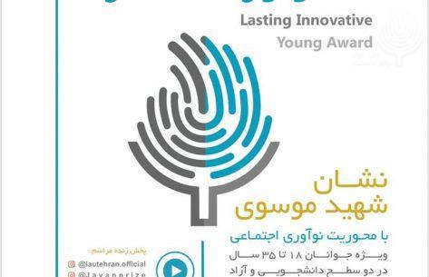 اختتامیه جایزه ملی جوان نوآور ماندگار، نشان شهید موسوی برگزار می شود.