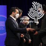 تیزر آیین اختتامیه جایزه ملی جوان نوآور ماندگار