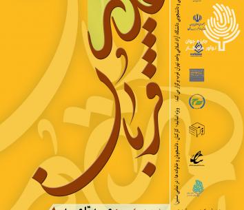 جشنواره فرهنگی و هنری عید تا عید